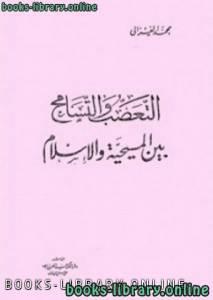 قراءة و تحميل كتاب  كتاب التعصب والتسامح بين المسيحية والاسلام PDF
