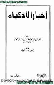 قراءة و تحميل كتاب  أخبار الأذكياء ت/بن الجوزي PDF
