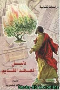 قراءة و تحميل كتاب دليل العهد القديم ت/ملاك محارب PDF