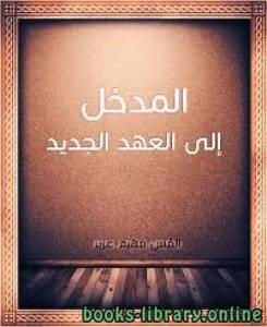 قراءة و تحميل كتاب  المدخل إلى العهد الجديد ت/القس فهيم عزيز PDF