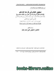 قراءة و تحميل كتاب تحقيق الكلام فى قراءة الإدغام (الإدغام الكبير في قراءة أبي عمرو بن العلاء البصري) PDF