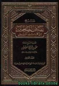 قراءة و تحميل كتاب شرح رياض الصالحين ط الوطن مجلد 2 PDF
