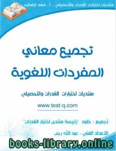 """قراءة و تحميل كتاب دليل المبتدئين في اختبارات القدرات ( لفظي ) """" تجميع لمعاني المفردات اللغوية """" PDF"""