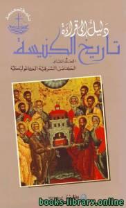 قراءة و تحميل كتاب دليل إلى قراءة تاريخ الكنيسة الكنائس الشرقية الكاثوليكية ج2 PDF