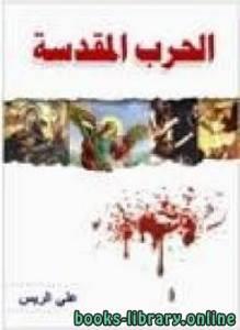 قراءة و تحميل كتاب الحرب المقدسة ت/علي الريس PDF