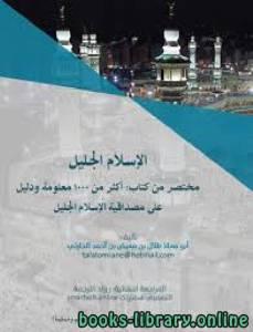 قراءة و تحميل كتاب الإسلام الجليل مختصر من كتاب: أكثر من 1000 معلومة ودليل على مصداقية الإسلام الجليل PDF