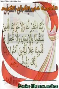 قراءة و تحميل كتاب الأدعية في القرآن الكريم PDF