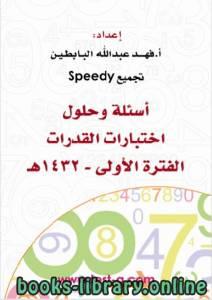 """قراءة و تحميل كتاب دليل المبتدئين في اختبارات القدرات ( كمي ) الرياضيات """" الجزء الثاني """" PDF"""
