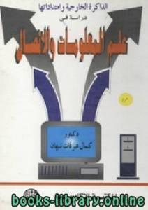 قراءة و تحميل كتاب علم المعلومات والاتصال PDF