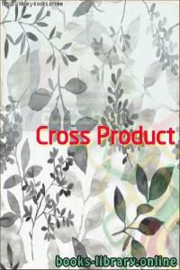 قراءة و تحميل كتاب  Cross Product PDF
