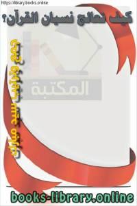 قراءة و تحميل كتاب كيف تعالج نسيان القرآن؟ PDF