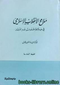 قراءة و تحميل كتاب ملامح الإنقلاب الإسلامى فى خلافة عمر بن عبد العزيز PDF
