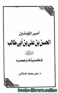 قراءة و تحميل كتاب أمير المؤمنين الحسن بن علي بن أبي طالب شخصيته وعصره PDF