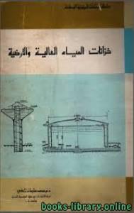 قراءة و تحميل كتاب خزانات المياه العالية والأرضية PDF