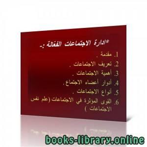 قراءة و تحميل كتاب إدارة الاجتماعات الفعّالة PDF