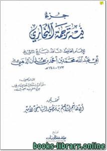 قراءة و تحميل كتاب جزء فيه ترجمة البخاري PDF