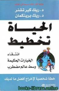 قراءة و تحميل كتاب الحياة تخطيط : انتقاء الخيارات الحكيمة وسط عالم مضطرب PDF