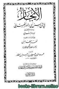 قراءة و تحميل كتاب  الإيجاز في شرح سنن أبي داود السجستاني PDF