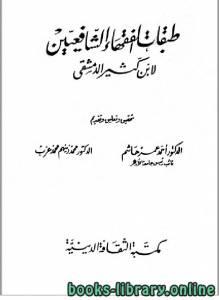 قراءة و تحميل كتاب طبقات الفقهاء الشافعيين ج1 PDF