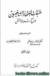 قراءة و تحميل كتاب طبقات الفقهاء الشافعيين ج2 PDF