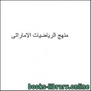 قراءة و تحميل كتاب قطار أيام الإسبوع PDF
