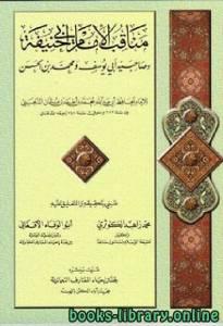 قراءة و تحميل كتاب مناقب الإمام أبي حنيفة وصاحبيه أبي يوسف و محمد بن الحسن PDF