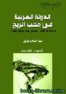 قراءة و تحميل كتاب الدولة العربية في مَهَّب الريح دراسة في الفكر السياسي عند برهان غليون (مقدمة ) PDF