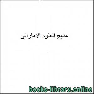قراءة و تحميل كتاب تصنيف حار وبارد PDF