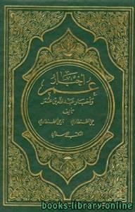 قراءة و تحميل كتاب أخبار عمر وأخبار عبد الله بن عمر PDF