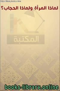 قراءة و تحميل كتاب لماذا المرأة ولماذا الحجاب؟ PDF
