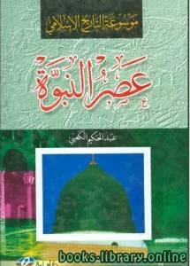 قراءة و تحميل كتاب موسوعة التاريخ الإسلامي عصر النبوة PDF