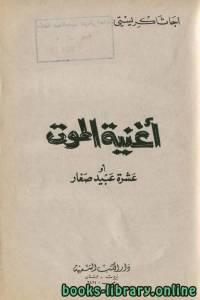 قراءة و تحميل كتاب أغنية الموت PDF