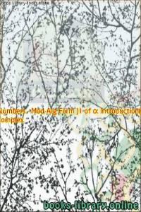 قراءة و تحميل كتاب Complex Numbers - Mod-Arg Form (1 of 5: Introduction) PDF
