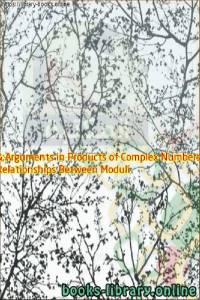 قراءة و تحميل كتاب Relationships Between Moduli & Arguments in Products of Complex Numbers PDF