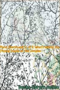 قراءة و تحميل كتاب Graphs on the Complex Plane [Continued] (1 of 4: What's behind the graph?) PDF