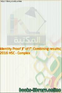 قراءة و تحميل كتاب 2016 HSC - Complex Identity Proof (3 of 3: Combining results) PDF
