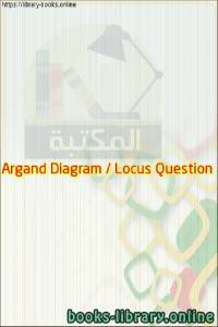 قراءة و تحميل كتاب Argand Diagram / Locus Question PDF