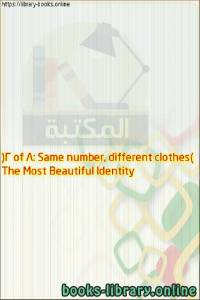 قراءة و تحميل كتاب The Most Beautiful Identity (2 of 8: Same number, different clothes) PDF