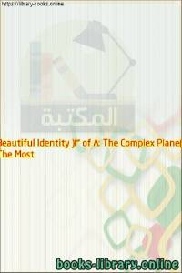 قراءة و تحميل كتاب The Most Beautiful Identity (3 of 8: The Complex Plane) PDF