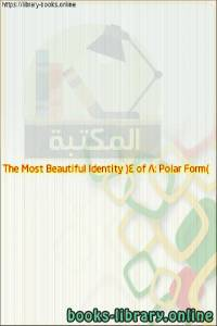 قراءة و تحميل كتاب The Most Beautiful Identity (4 of 8: Polar Form) PDF
