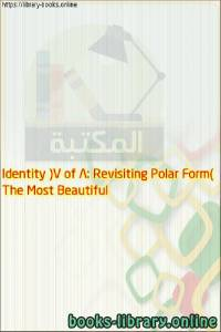 قراءة و تحميل كتاب The Most Beautiful Identity (7 of 8: Revisiting Polar Form) PDF