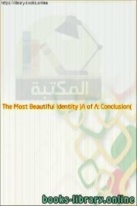 قراءة و تحميل كتاب The Most Beautiful Identity (8 of 8: Conclusion) PDF