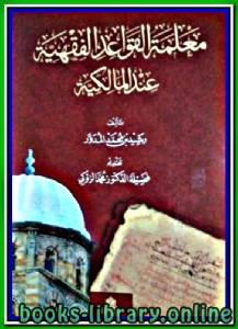 قراءة و تحميل كتاب معلمة القواعد الفقهية عند المالكية PDF
