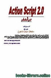 قراءة و تحميل كتاب تعلم الأكشن سكربت 2 في الفلاش من الصفر  PDF