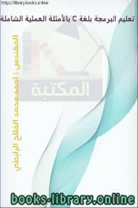 قراءة و تحميل كتاب تعليم البرمجة بلغة C بالأمثلة العملية الشاملة PDF