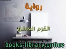 قراءة و تحميل كتاب القزم العاشق PDF