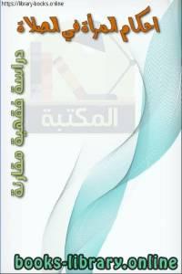 قراءة و تحميل كتاب احكام المرأة في الصلاة دراسة فقهية مقارنة  ( نسخة مصورة ) PDF