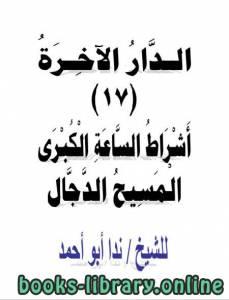 قراءة و تحميل كتاب الدار الآخرة (17) علامات الساعة الكبرى المسيح الدجال PDF