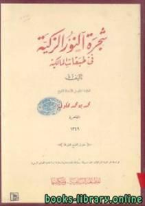 قراءة و تحميل كتاب شجرة النور الزكية في طبقات المالكية ج2 PDF