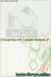 قراءة و تحميل كتاب Graphing with Complex Numbers (3 of 3: Is |z₁z₂| equal to |z₁| × |z₂|?) PDF